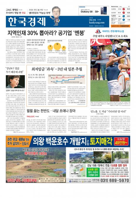 한국경제 지면