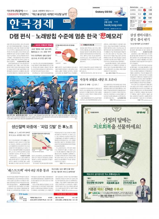 한국경제신문 지면