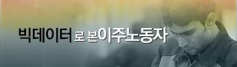 한국경제신문 이주노동자 스페셜 리포트
