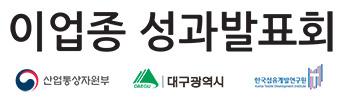 한국섬유개발연구원