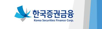 한국증권금융